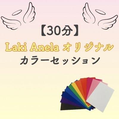 【30分】 Laki Anela/ラキ・アネラ☆オリジナルカラーセッション