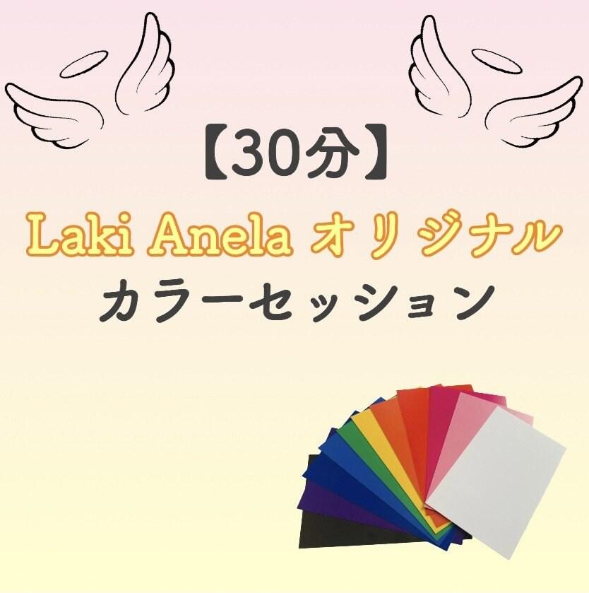 【30分】 Laki Anela/ラキ・アネラ☆オリジナルカラーセッションのイメージその1