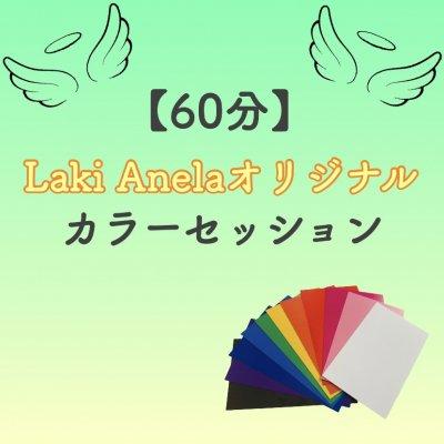 【60分】 Laki Anela/ラキ・アネラ☆オリジナルカラーセッション
