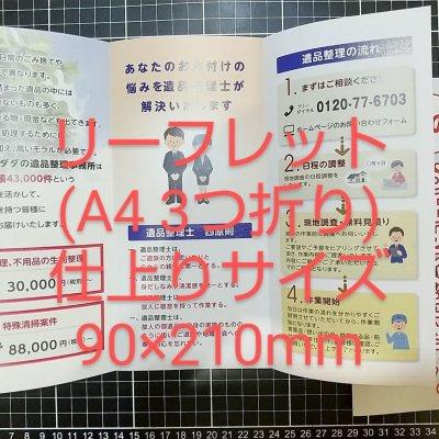リーフレット A4判巻3つ折り フルカラー500枚