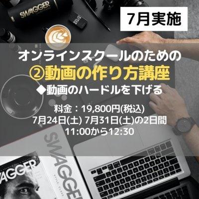 ②Zoomでさくっと動画コンテンツのつくり方講座(入門編) Zoom7月実施