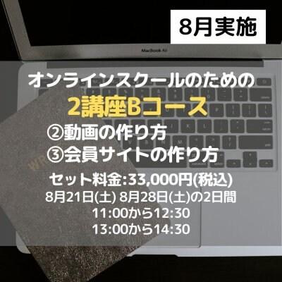 ----- 2講座②③セットBコース ----- Zoomで動画コンテンツ+会員サイトの作り方セット Zoom8月実施