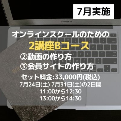 ----- 2講座②③セットBコース ----- Zoomで動画コンテンツ+会員サイトの作り方セット Zoom7月実施