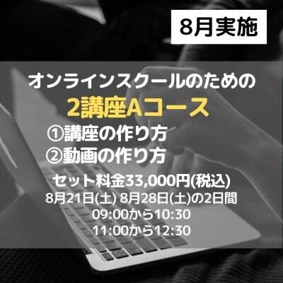 ----- 2講座①②セットAコース ----- 講座の作り方+Zoomで動画コンテンツの作り方セット Zoom8月実施
