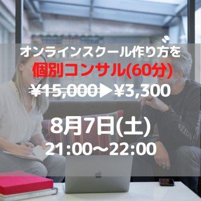 オンラインスクール作り方を個別コンサル(60分)