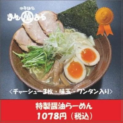 「まずは定番!」特製醤油らー麺(全部のせ)