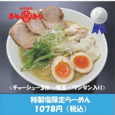 「限定1日30食」特製塩らー麺(全部のせ)
