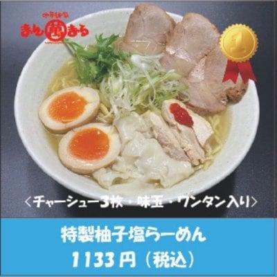 「女性人気No.1!」特製柚子塩らー麺(全部のせ)