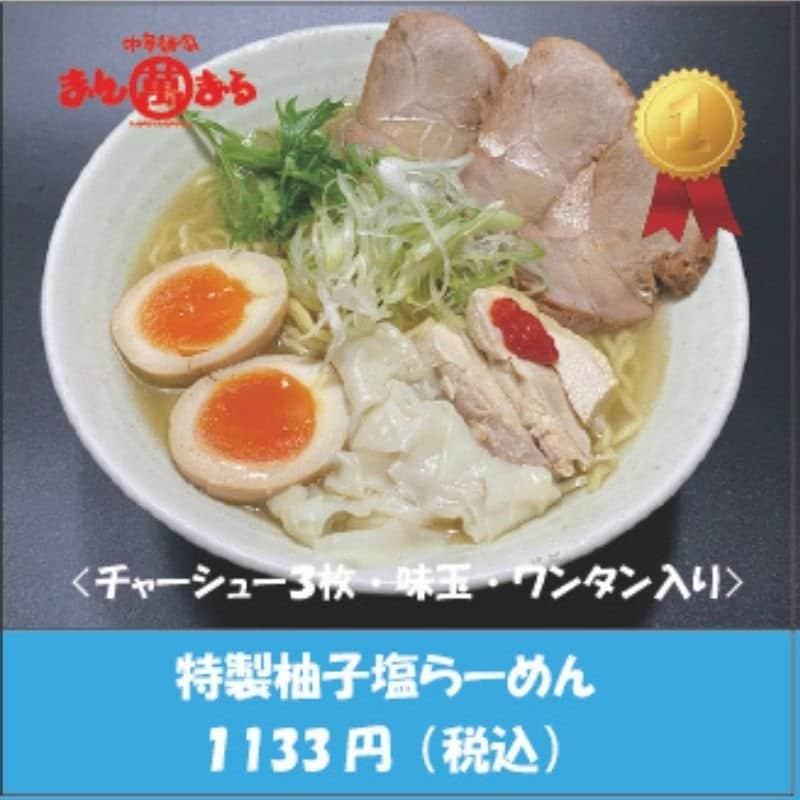 「女性人気No.1!」特製柚子塩らー麺(全部のせ)のイメージその1
