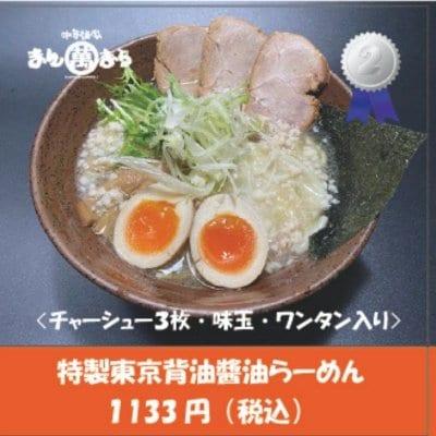 「良質な背油を使用!」特製東京背油醤油らー麺(全部のせ)