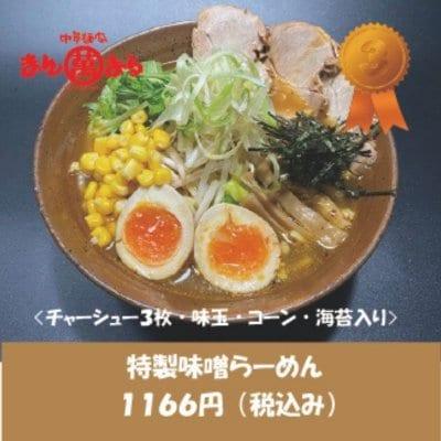 「5種類の味噌をブレンド」特製味噌らー麺(全部のせ)