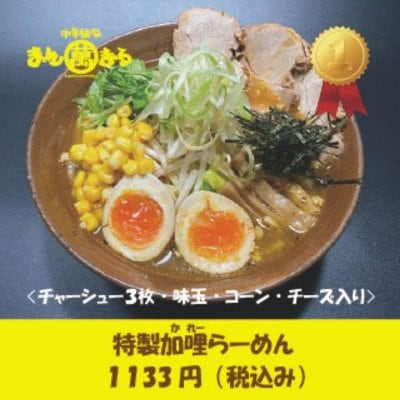 「和風だしの効いたカレー」特製加哩らー麺(全部のせ)
