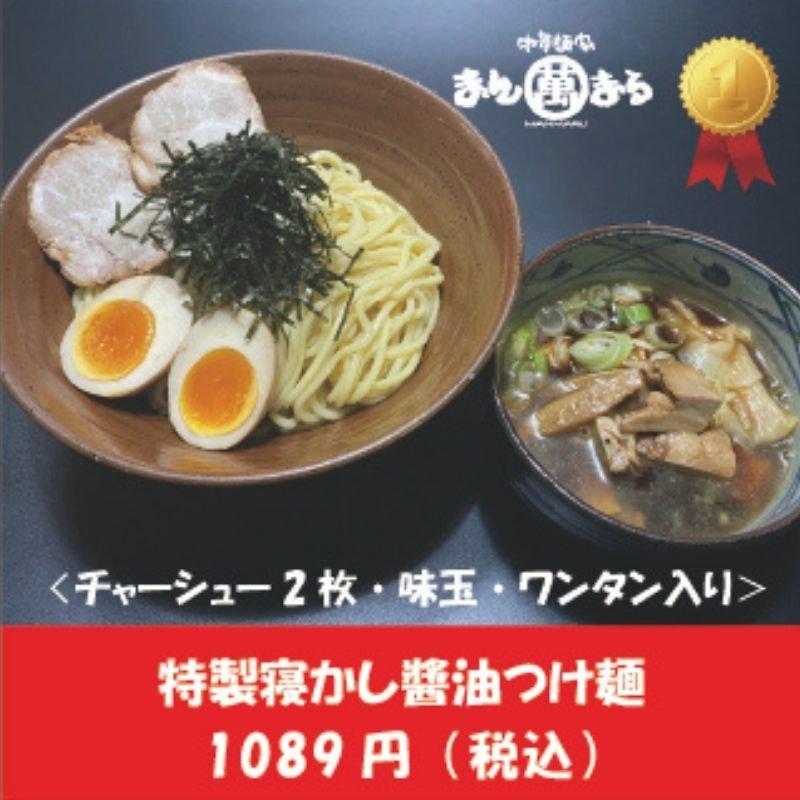 「奇跡のつけ麵」特製寝かし醤油つけ麺(全部のせ)のイメージその1