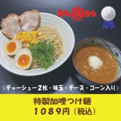 「ダシの効いた熱々カレー」特製加哩つけ麺(全部のせ)
