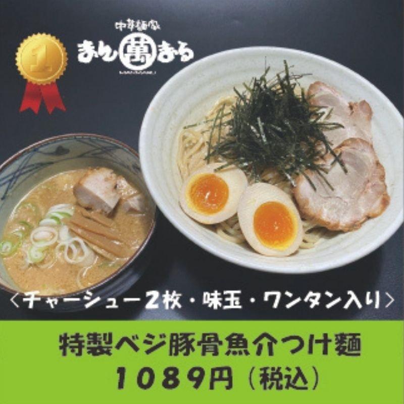 「コッテリ&ヘルシー」特製ベジ豚骨魚介つけ麺(全部のせ)のイメージその1