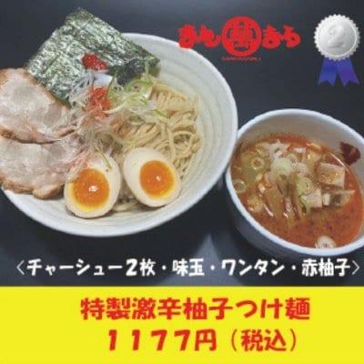 「激辛と柚子がベストマッチ」特製激辛柚子つけ麺(全部のせ)
