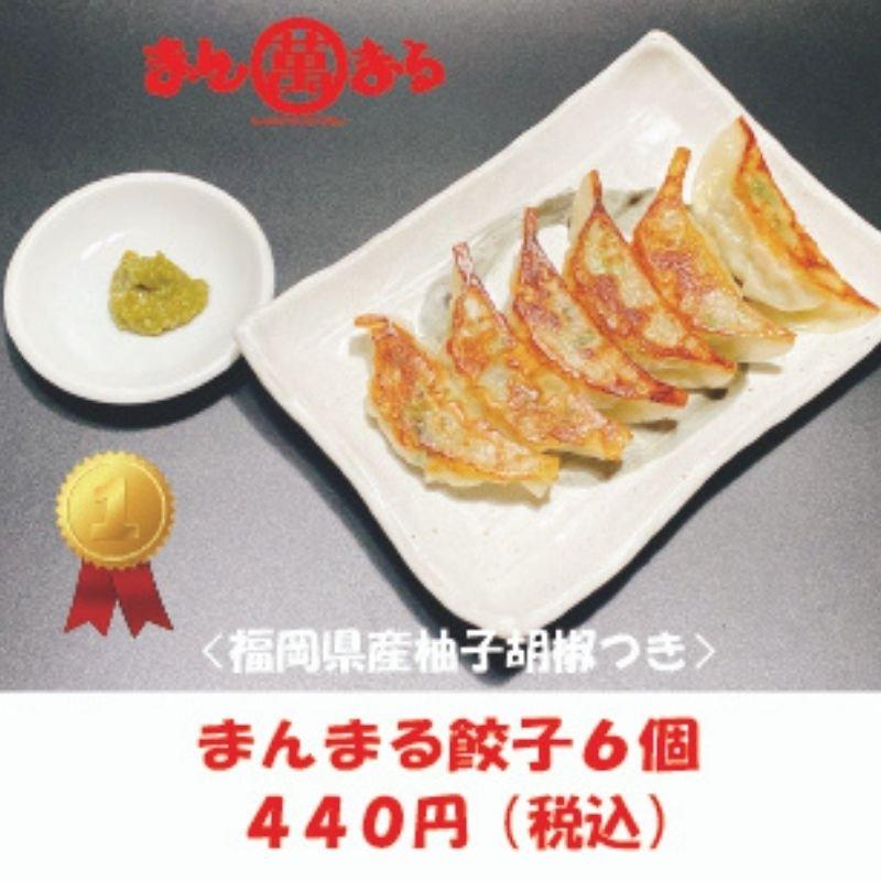「リピーター率98%!」まんまる餃子(6個入り)(福岡県柚子胡椒付き)のイメージその1