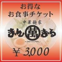 【3000円で3300円分食べられる】お得なウェブチケットチケット※使い切り※
