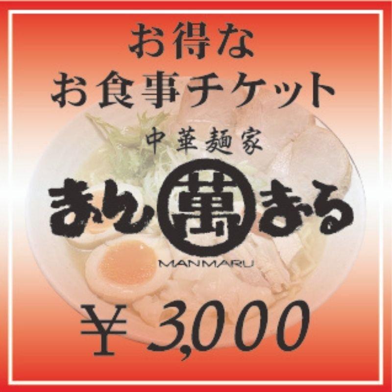 【3000円で3300円分食べられる】お得なウェブチケットチケット※使い切り※のイメージその1