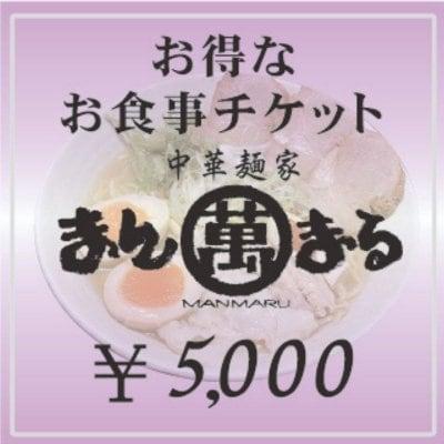 【5000円で5500円分食べられる】お得なウェブチケットチケット※使い切り※