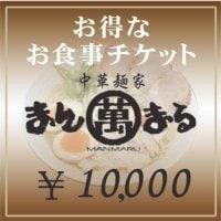 【10000円で11000円分食べられる】お得なウェブチケットチケット※使い切り※