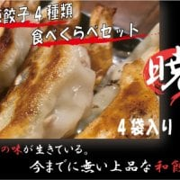 【餃子の暁】素材の味が活きている上品な絶品餃子!食べくらべ4袋セット(中華麺家まんまるプロデュース姉妹店)