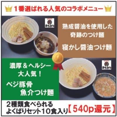 【1番選ばれる人気のコラボメニュー】【熟成醬油を使用した奇跡のつけ麵...