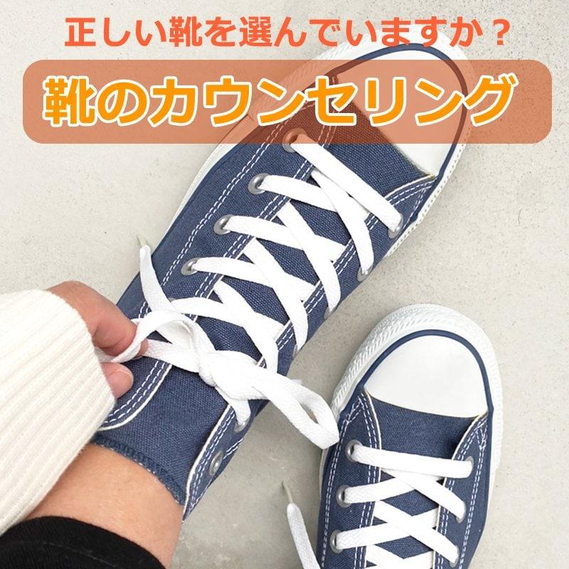 靴のカウンセリング【店頭払い専用】尼崎市立花のひろ整骨院&整体院のイメージその1