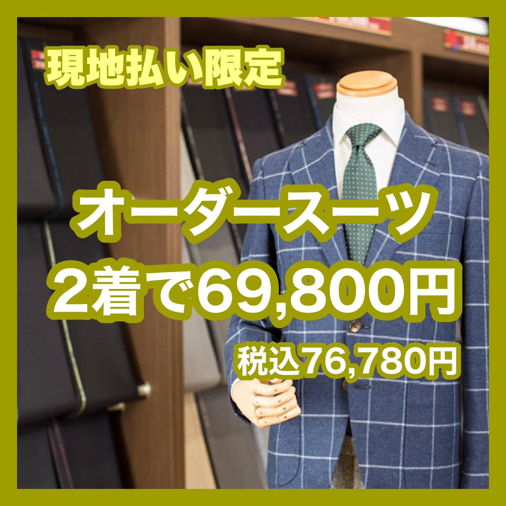 現地払い専用オーダースーツ2着69,800円(税込76,780円)のイメージその1