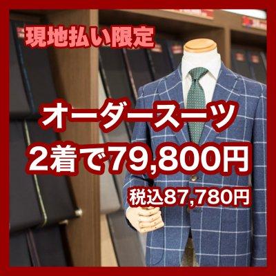 現地払い専用オーダースーツ2着79,800円(税込87,780円)