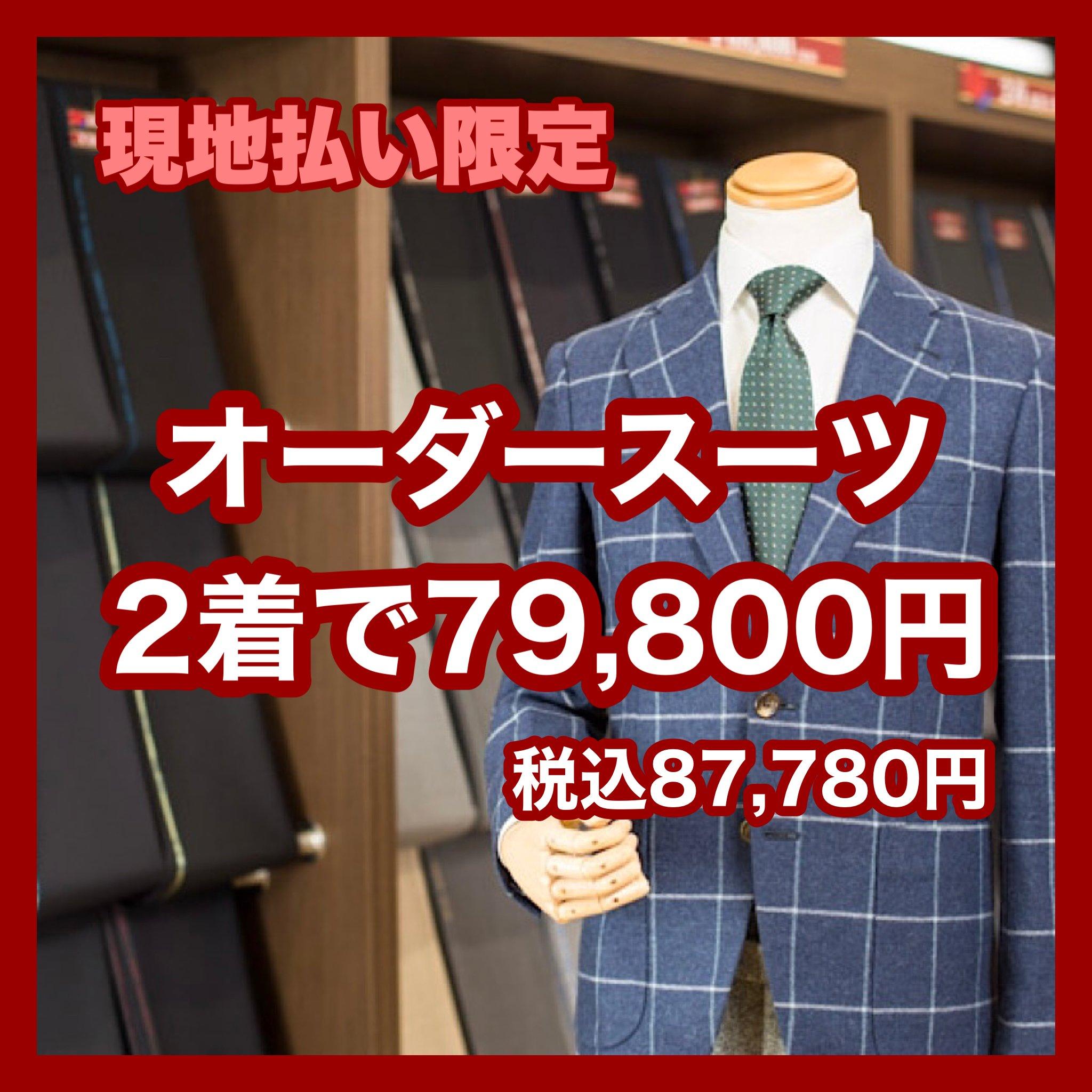 現地払い専用オーダースーツ2着79,800円(税込87,780円)のイメージその1