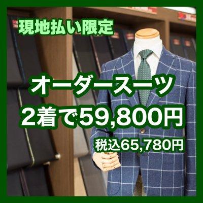 現地払い専用オーダースーツ2着59,800円(税込65,780円)