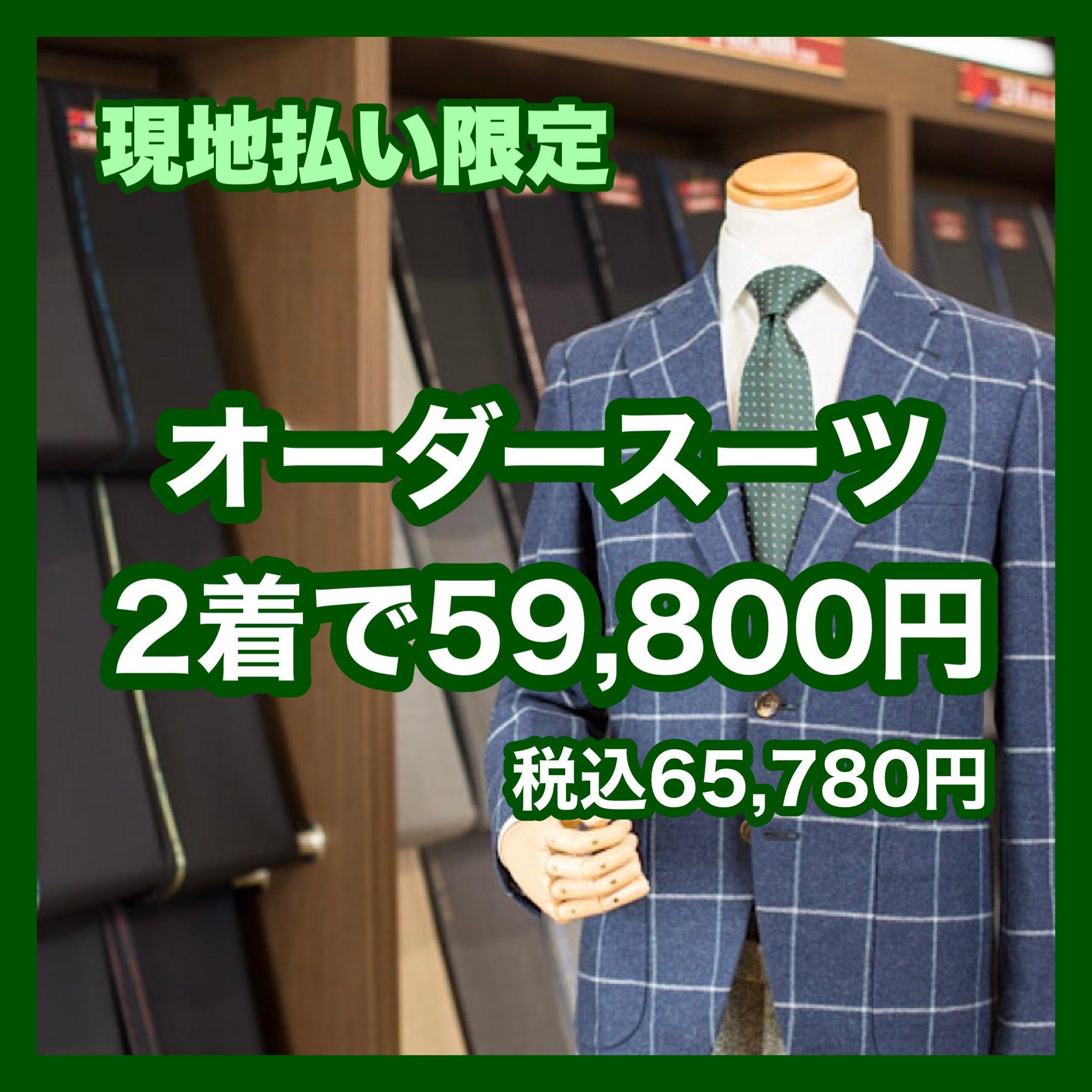 現地払い専用オーダースーツ2着59,800円(税込65,780円)のイメージその1