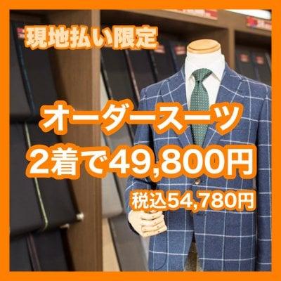 現地払い限定オーダースーツ2着49,800円(税込54,780円)