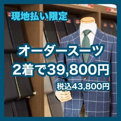 現地払い専用オーダースーツ2着39,800円(税込43,780円)