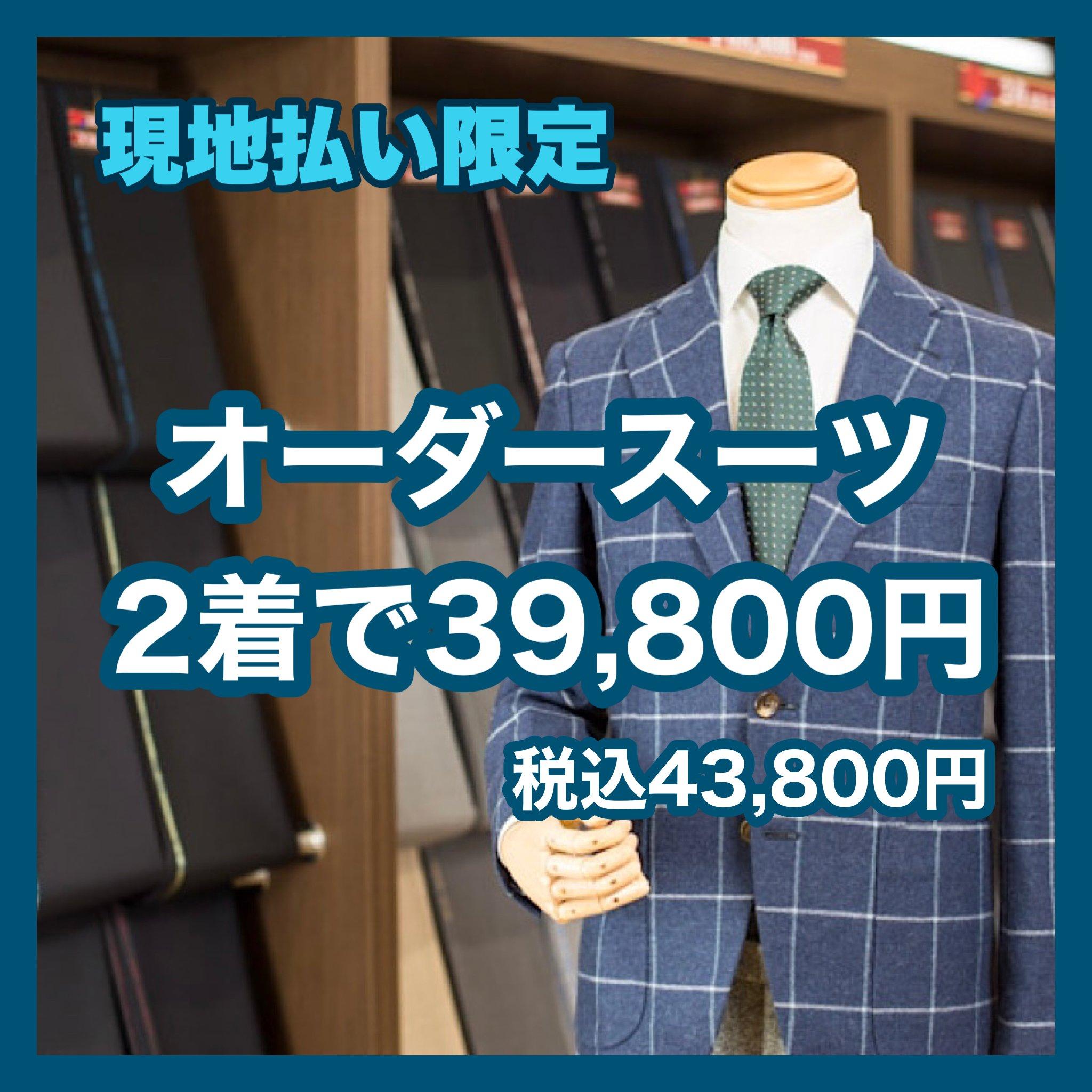 現地払い専用オーダースーツ2着39,800円(税込43,780円)のイメージその1