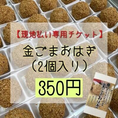 【現地払い専用】金ごまおはぎ(2個入り)お支払いチケット(350円)