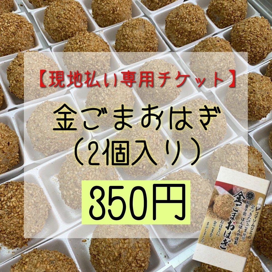 【現地払い専用】金ごまおはぎ(2個入り)お支払いチケット(350円)のイメージその1