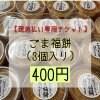 【現地払い専用】ごま福餅(3個入り)お支払いチケット(400円)