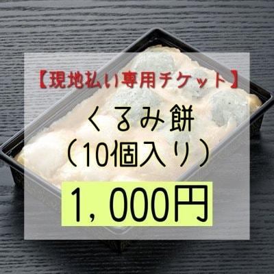 【現地払い専用】くるみ餅(10個入り)お支払いチケット(1000円)