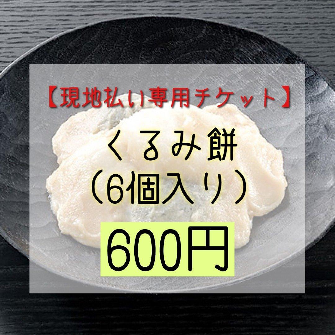 【現地払い専用】くるみ餅(6個入り)お支払いチケット(600円)のイメージその1