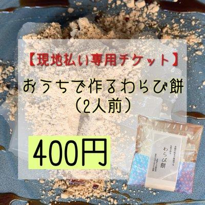 【現地払い専用】おうちで作るわらび餅(2人前)お支払いチケット(400円)