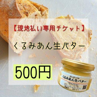 【現地払い専用】くるみあん生バターお支払いチケット(500円)