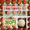 【現地払い専用】夏いちご大福お支払いチケット(360円)