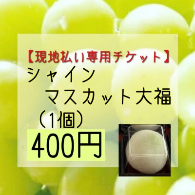 【現地払い専用】シャインマスカット大福お支払いチケット(400円)