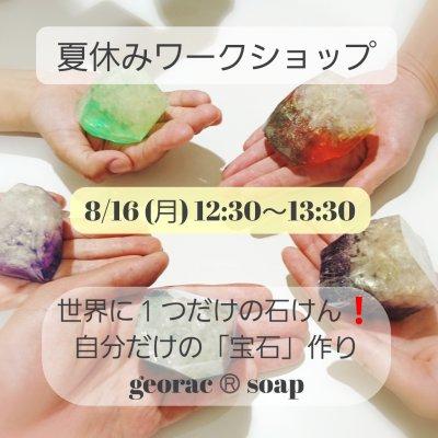 8/16(月)12:30〜13:30 夏休みの親子ワークショップ|3組限定!世界で一つ!自分だけの「宝石」石けん!|石けん2個作れます。
