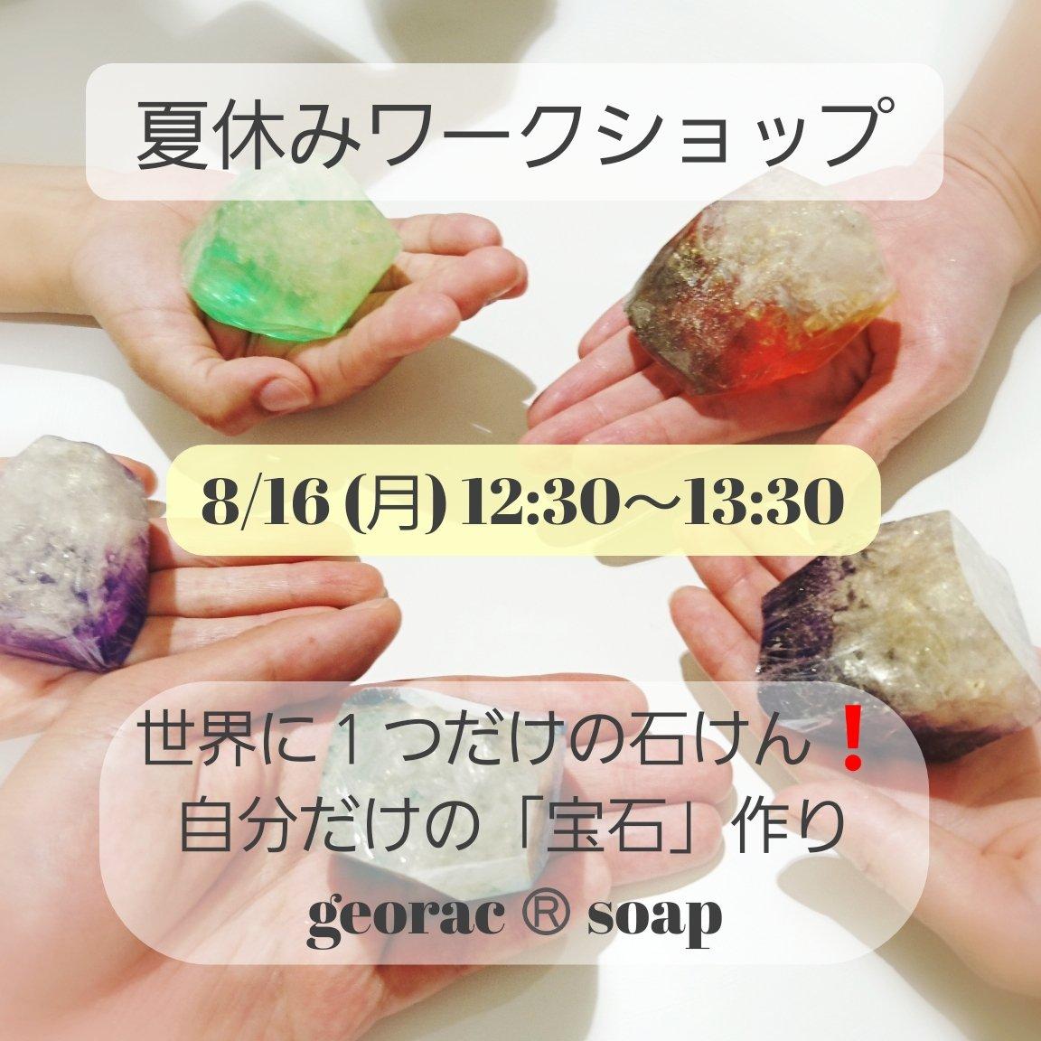 8/16(月)12:30〜13:30 夏休みの親子ワークショップ|3組限定!世界で一つ!自分だけの「宝石」石けん!|石けん2個作れます。のイメージその1