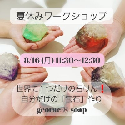 8/16(月)11:30〜12:30 夏休みの親子ワークショップ|3組限定!世界で一つ!自分だけの「宝石」石けん!|石けん2個作れます。