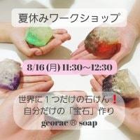 8/16(月)11:30〜12:30 夏休みの親子ワークショップ 3組限定!世界で一つ!自分だけの「宝石」石けん! 石けん2個作れます。