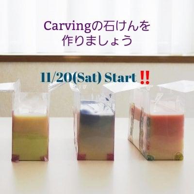 Soap Carvig用の石けんが作れるようになります!|11月から3月までの全6回オンラインレッスン第2期スタート(Zoom)です!石けん作りに必要な道具付!